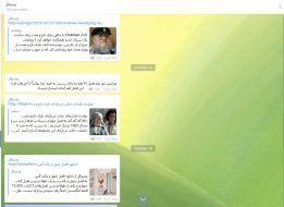 کانال اختصاصی تلگرام