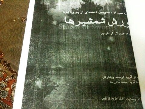 12407765049123683489 Copy - کتاب «یورش شمشیرها» با ترجمه سایت وینترفل به چاپ رسید!
