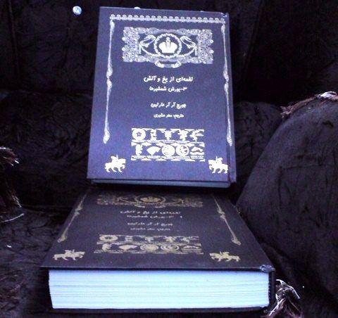 13757297068923979320 Copy - کتاب «یورش شمشیرها» با ترجمه سایت وینترفل به چاپ رسید!