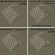 How To Draw House Stark Sigil's_winterfell.ir_2