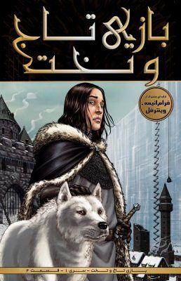 جلد چهارم کمیک بازی تاج وتخت