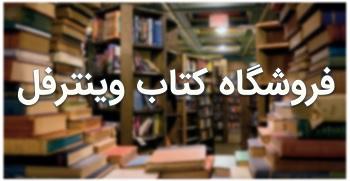 فروشگاه کتاب وینترفل