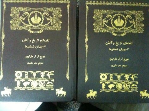 46979856818761235759 Copy - کتاب «یورش شمشیرها» با ترجمه سایت وینترفل به چاپ رسید!