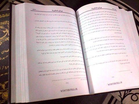 90625432216096284996 Copy - کتاب «یورش شمشیرها» با ترجمه سایت وینترفل به چاپ رسید!
