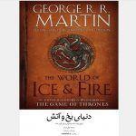 کتاب دنیای یخ و آتش تاریخ وستروس